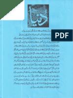 ISLAM-Pakistan-KAY-DUSHMAN 11109