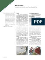 參數化磚牆的新型建造方法研究