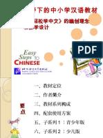 5-16-140520131907-phpapp01.pdf