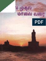PDF Siddha Medicine
