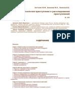 Антонян Ю. М., Еникеев М. И. - Психология Преступника