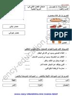 techno-1ap17-2trim1.pdf