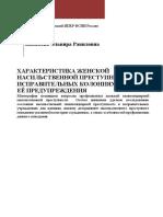 1kasimova_e_r_kharakteristika_zhenskoy_nasil_stvennoy_prestup.pdf