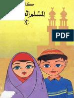 كتاب المسلم الصغير