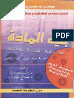 كتاب بنيةالمادة