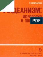Гончарова Т.В. - Индеанизм. - 1979