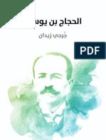 13595164_الحجاج بن يوسف.pdf
