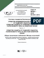 ГОСТ Р 58193-2018