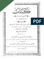 المحاسن_والأضداد.pdf