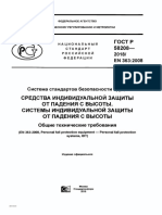 ГОСТ Р 58208-2018