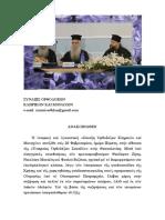Ανακοινωθέν Αποφάσεως Της Συνάξεως Ορθοδόξων Κληρικών Και Μοναχών (19!3!2019)
