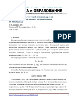 Сидняев_P.pdf