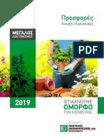 Φυλλάδιο Προσφορών Papadopoulos 2019