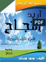 كتاب أريد النجاح في الباكالوريا.pdf