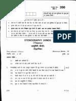 Stenography (Hindi)