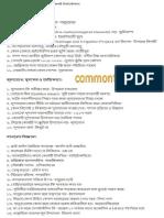 38th-bcs-preliminary-question-solve-2017.pdf