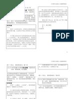 Year_5_BC_Essay.pdf