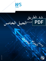 2017_ITUNews02-ar.pdf