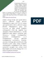 TNPSC - PSTM