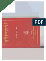 Rehatnamay  Edited by Piara Singh Padam (Panjabi)
