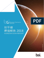 bci-horizon-scan-report-2018-chineseedition.pdf
