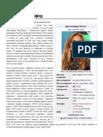 Лопес,_Дженнифер.pdf