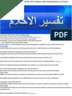 تفسير الاحلام محمد بن سيرين tafsir al ahlam