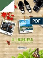 2010員工旅遊行程表