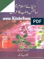 Duniya-e-Islam-Me-Science-w-Tibb-Ka-Urooj.PDF