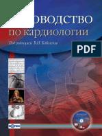 838.pdf