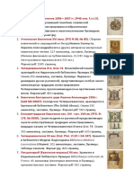 List of some illustrated Byzantine and Slavonic Orthodox manuscripts