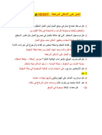 5-work at height عربى.docx