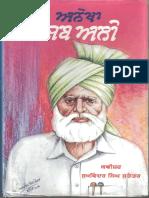 AnokhaRajabAli