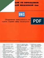 UNIS Instruktsiya