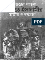 72. Ekattorer Ghatok Jamate Islamir Otit O Bortoman.pdf.pdf