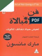 386179536-فن-اللامبالاة-مارك-مانسون-فور-ريد-pdf.pdf