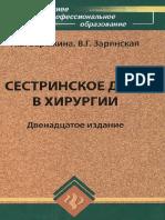 Сестринское дело в хирургии.pdf