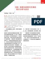新华文摘 转载科技期刊文章的统计分析与启示 王微 刘志远