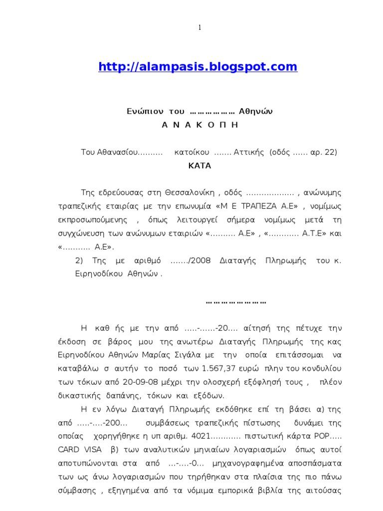 Anakoph Kata Trapezon-ypodeigma 8e5c063549e