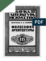 Философия Архитектуры. Розенберг А.В. 1923