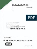 GB-T 1591-2008.pdf