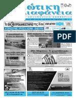Κυκλοφορεί στα περίπτερα! Εφημερίδα Χιώτικη Διαφάνεια Φ.953