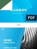 Carat_Media_NewsLetter-986R.pdf