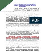 Выдача, отказ в выдаче либо аннулирование свидетельства Госпрограммы.doc