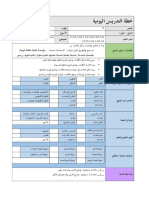 Rph Bahasa Arab Tahun 5 Week7