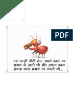 Good Ant Story