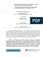 GLOSSARY FOR THE BODY OF KNOWLEDGE ON THE REGULATION OF UTILITY INFRASTRUCTURE AND SERVICES.pdf