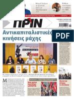 Εφημερίδα ΠΡΙΝ, 17.3.2019 | Αρ. Φύλλου 1418