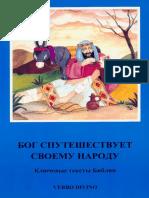Ключевые тексты Библии для детей - 1999.pdf