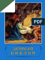 Детская Библия.pdf